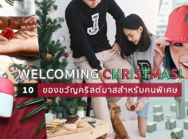 "Welcoming Christmas! มาเตรียมของขวัญคริสต์มาส ""สำหรับคนพิเศษ"" ไอเท็มแนะนำโดย ShopSpot (Editor's Pick#35)"