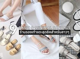 รวม 9 ร้าน ' รองเท้า Sandals ' ใส่สบายสไตล์เบสิก & มินิมอลสำหรับสาวๆ (รวมร้านค้าแนะนำ #122)