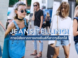 "Jeans Telling! ทายนิสัยจาก ""กางเกงยีนส์"" หลากสไตล์ที่สาวๆเลือกใส่ (ความรู้ช้อปปิ้ง #76)"