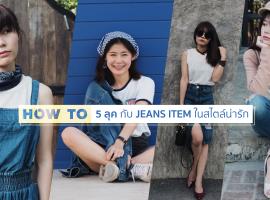 """How To : 5 ลุค กับ """" JEANS ITEM """" ชุดยีนส์ในสไตล์น่ารัก ใส่ไปที่ไหนก็ดูดีไม่มีเอ้าท์ (ShopSpot Blogger #48)"""