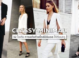 32 ไอเดีย การแต่งตัว Minimal Style ให้เรียบหรูแบบสาว Classy (สไตล์ #294)