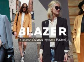 4 ไอเดียแมตช์ ' เสื้อคลุม Blazer ' ที่ดูทางการ ให้สวย เท่ สไตล์สาวเอเลแกนซ์ (ความรู้ช้อปปิ้ง #78)