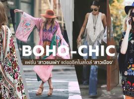 มาแต่งตัวแบบ Boho-Chic แฟชั่น 'สาวชนเผ่า' แต่ขอชิคในสไตล์ 'สาวเมือง' (สไตล์ #295)