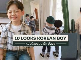 """10 Looks Korean Boy ของหนุ่มน้อยสุดน่ารัก """"ฮันอุล"""" (สไตล์ #295)"""