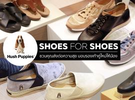 Hush Puppies ชวนคุณส่งต่อความสุข มอบรองเท้าคู่ใหม่ Shoes For Shoes พี่ได้ใช้ น้องได้ใส่!!! ;)