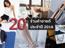 """รวม 20 ร้านค้า """"ขายดี"""" แห่ง ShopSpot ประจำปี 2016 (รวมร้านค้าแนะนำ 123)"""