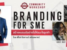 ShopSpot Community Workshop : Branding for SME สร้างแบรนด์ อย่างไรให้ชนะใจลูกค้า (08/01/2017)