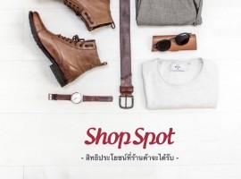 สิทธิประโยชน์สำหรับร้านค้าที่สมัคร เปิดร้าน กับ ShopSpot :)