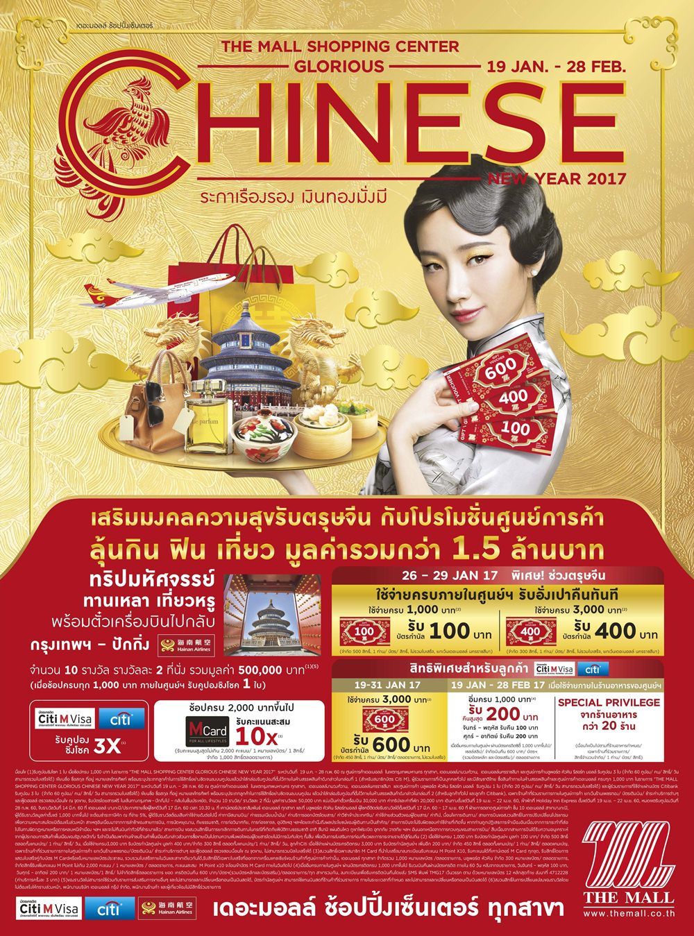 AD Chinese#19Jan_V2.indd