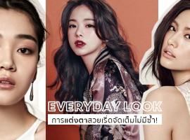 Everyday Look 30 วัน 30 สไตล์ 'การ แต่งตา' สวยเริ่ดจัดเต็มไม่มีซ้ำ! (LOOKS #1)