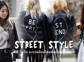 """40 ไอเดียแมตช์ 'แจ็คเก็ตหนัง' ยังไงให้สวยเท่ แบบสาว """"Street Style"""" (สไตล์ #306)"""