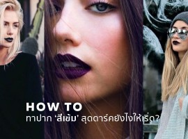 How To ทาปาก 'สีเข้ม' สุดดาร์คยังไงให้เริ่ด? ได้ลุคเปรี้ยวมั่นสุดเหวี่ยง (LOOKS #2)