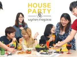 'House Party กับ 6 เมนูง่ายๆ + ถ่ายรูปสวย' by Honestbee