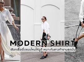 """รวมไอเดีย """"Modern Shirt"""" เลือกเสื้อเชิ้ตให้ดูดี เหมาะกับสาวทำงานสุดมั่น (ความรู้ช้อปปิ้ง #79)"""