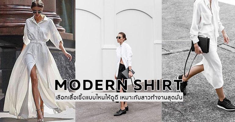 modernshirt