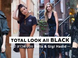 Total Look All Black Style ของ 2 สาวพี่น้อง Bella & Gigi Hadid (สไตล์ #309)