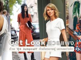 Get Look สวยแพง! ด้วย ' ชุด Jumpsuit ' ตัวเดียวเอาอยู่ บอกเลยว่าเริ่ด (สไตล์ #304)