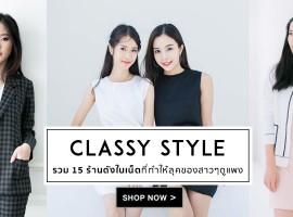 รวม 15 ร้านดังในเน็ต! กับชุดสไตล์ Classy ทำให้ลุคของสาวๆ ดูแพง (รวมร้านค้าแนะนำ #125)