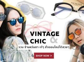 รวม ร้านแว่นตา เก๋ๆ สไตล์ Vintage & Chic สั่งออนไลน์ได้สวยๆ (รวมร้านค้าแนะนำ 126)