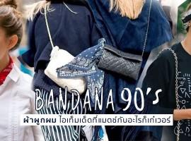 """ผ้าผูกผม """"Bandana"""" ไอเท็มเด็ดยุค 90's ที่แมตช์กับอะไรก็เก๋เวอร์ (ความรู้ช้อปปิ้ง #80)"""