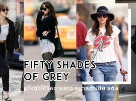 """แฟชั่นพิชิตใจ มิสเตอร์เกรย์ """"Fifty Shade Of Grey"""" ตามแบบสาว อนาสตาเซีย สตีล (สไตล์ #312)"""