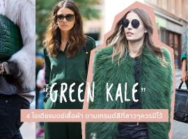 """4 ไอเดียแมตช์เสื้อผ้า ตามเทรนด์สี """"Green Kale"""" สาวๆควรมีไว้ไม่ตกเทรนด์ (สไตล์ #309)"""