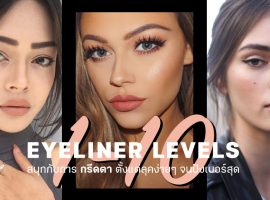 1 -10 Eyeliner Level สนุกกับการ กรีดตา ตั้งแต่ลุคง่ายๆ จนปังเบอร์สุด (LOOKS #33)
