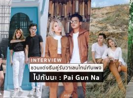 ต้อนรับวาเลนไทน์กับ Couple Style ชวนมาแต่งชุดคู่กับเพจ 'ไปกันนะ : Pai Gun Na' (สัมภาษณ์ ShopSpotters#17)