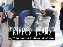 กฎ 7 ข้อ ในการใส่ Ripped jeans อย่างมีสไตล์ (ความรู้ช้อปปิ้ง #81)