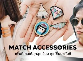 How to: Match Accessories เพิ่มดีเทลให้ลุคสุดเรียบ ดูเก๋ขึ้นมาทันที (ShopSpot Blogger #52)