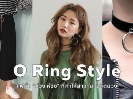 """O Ring Style แฟชั่น """"ห่วง ห่วง"""" ที่เท่และไม่เหมือนใคร จนทำให้สาวๆอาจติดบ่วง (สไตล์ #314)"""