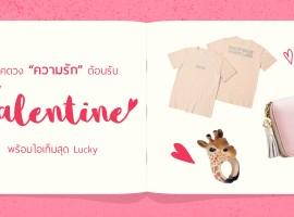 """เช็คดวง """"ความรัก"""" ต้อนรับ Valentine พร้อมไอเท็มสุด Lucky"""