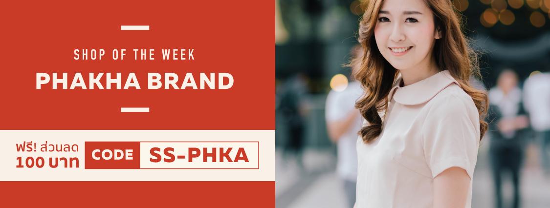 shopspot_shopoftheweek2_phakha_recommend