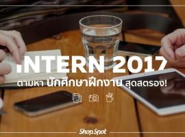 ShopSpot INTERN 2017 ปฏิบัติการตามหา 'นักศึกษาฝึกงาน' สุดสตรอง!