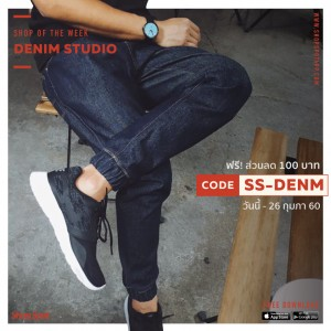shopspot_denim1