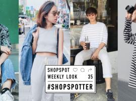ใครๆก็เป็นแฟชั่นไอคอนได้ ด้วยสไตล์การมิกซ์แอนด์แมทช์ลุคชิลๆ จากเหล่า ShopSpotter (Weekly Look #35)