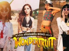 พาส่องสไตล์แฟชั่น Boho สาวไทยแซ่บๆ จากงาน Wonderfruit Festival 2017 (สไตล์ #321)
