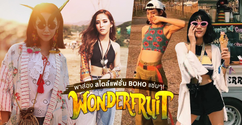 wonderfruit_edit
