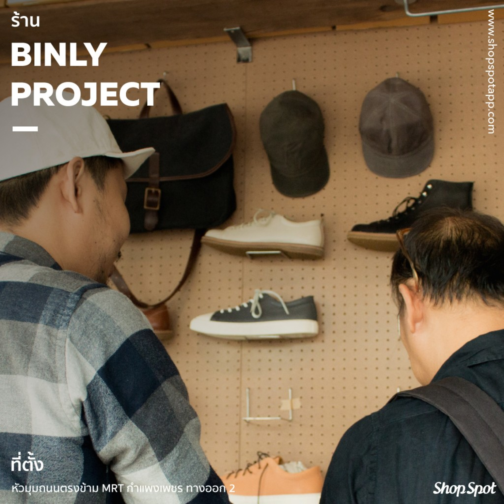 shopspot_jj2017_binly