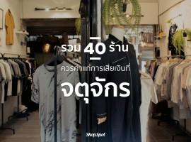 รวม 40 ร้านสุดชิคที่ควรค่าแก่การเสียเงินที่ ' จตุจักร ' (รวมร้านค้าแนะนำ 129)