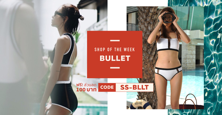 shopspot_sow_bullet_content2
