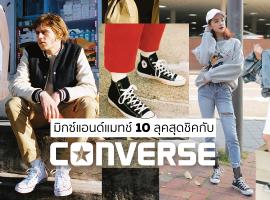 10 ลุค ที่ห้ามพลาด! กับ Converse Chuck Taylor All Star รองเท้าผ้าใบสุดคลาสสิค