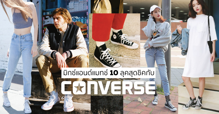 shopspot_converse_chuckclassic