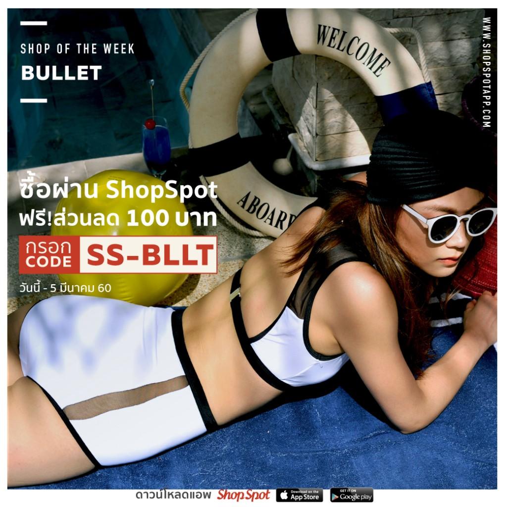 shopspot_sow_bullet_promote