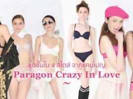 """อัพเดทเทรนด์! ความเซ็กซี่รับซัมเมอร์กับ """"ชุดชั้นใน"""" 4 สไตล์ จากแคมเปญ Paragon Crazy In Love"""