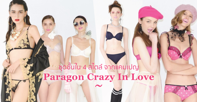 shopspot_paragon