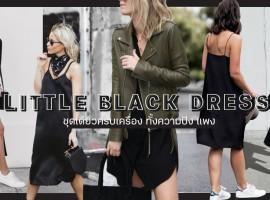 Little Black Dress ชุดเดียวครบเครื่อง ทั้งความปัง แพง ลุย! (สไตล์ #351)