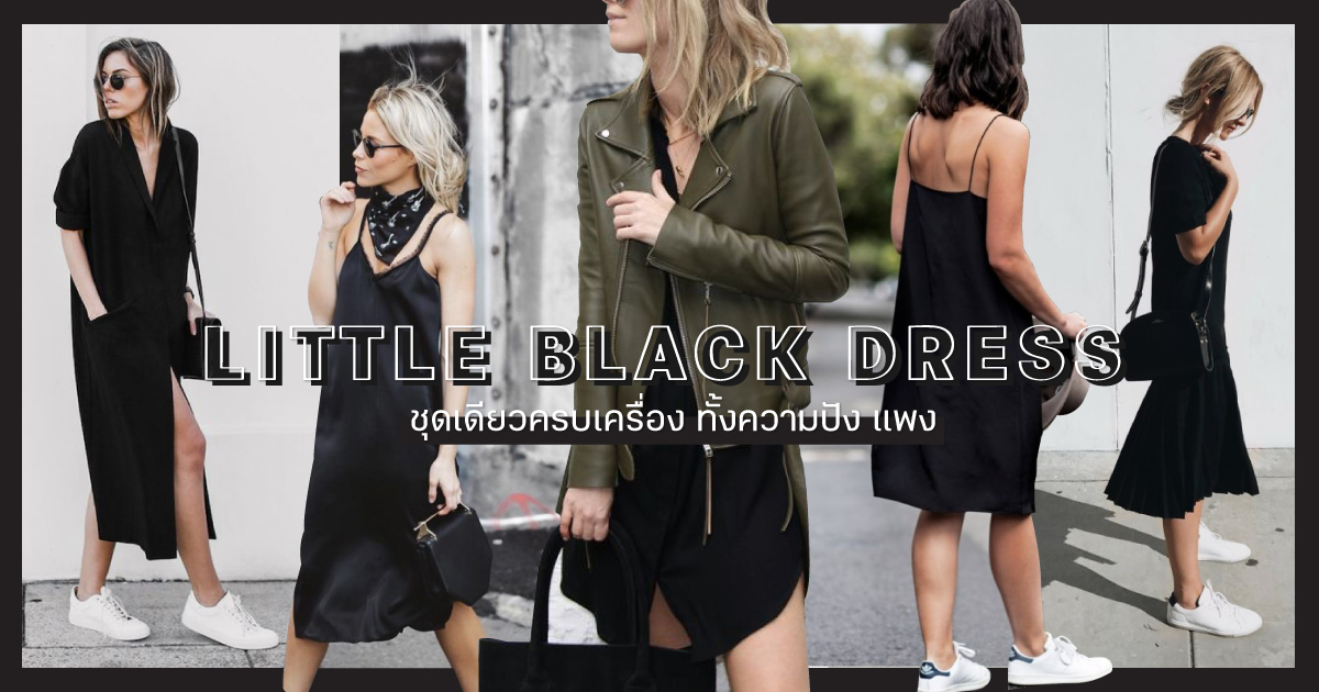 shopspot_littleblackdress
