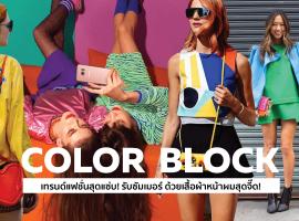 Color Block เทรนด์แฟชั่นสุดแซ่บ! รับซัมเมอร์ ด้วยเสื้อผ้าหน้าผมสุดจี๊ด!! (สไตล์ #334)