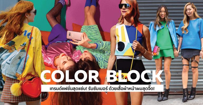 shopspot_colorblock_samsung